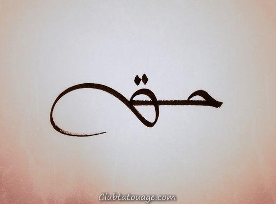 Tattoos Arabe Phrases Pour Les Filles Club Tatouage